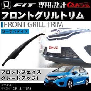 新型フィット フィット FIT3 GP5 GK フロントバンパー リップ カバー メッキ フロント カーボン|kuruma-com2006
