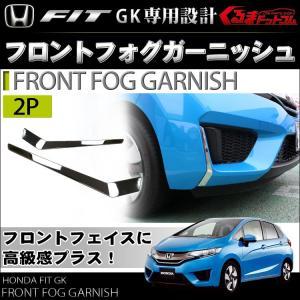 新型フィット フィット FIT3 GP5 GK フロントバンパー ガーニッシュ  フォグランプ メッキ カバー 2P|kuruma-com2006