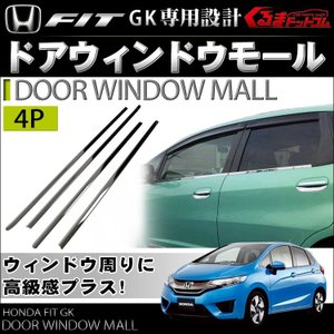 新型フィット フィット FIT3 GP5 GK ウィンドウモール  ウェザーストリップ メッキ 4P|kuruma-com2006