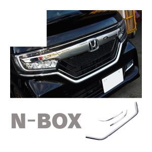 新型 NBOX カスタム フロントグリル アクセサリー パーツ グリルガーニッシュ アイラインメッキ JF3 JF4 後期 フロントガーニッシュ Nボックス 外装|kuruma-com2006