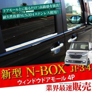 新型 NBOX カスタム ウィンドウドアモール JF3 JF4 サイドガーニッシュ Nボックス 外装 パーツ アクセサリー 外装モール ウインドモール 予約品 kuruma-com2006
