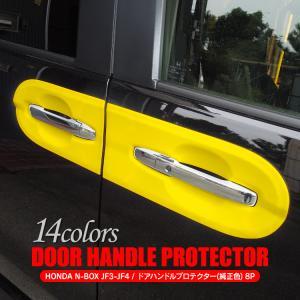 新型 NBOX カスタム ドアハンドルカバー 純正カラー 他のカラー ドアプロテクター JF3 JF4 ドアノブアンダーカバー Nボックス 外装 パーツ アクセサリー|kuruma-com2006