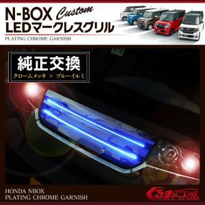Nボックスカスタム NBOX カスタム フロント グリル パーツ アクセサリー ガーニッシュ LED メッキ JF1/2 kuruma-com2006