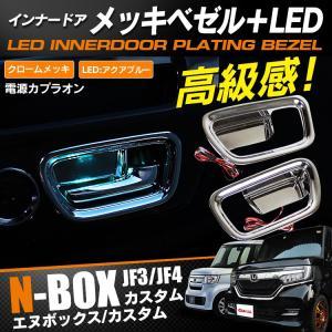 新型 NBOX カスタム アクセサリー インナードア ベゼル ガーニッシュ LEDライティングキット JF3 JF4 メッキ Nボックス 内装 パーツ ルームランプ|kuruma-com2006