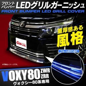 ヴォクシー80系 LED フロントバンパー グリルガーニッシュ カスタムパーツ アクセサリー|kuruma-com2006