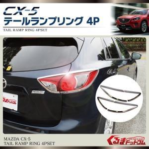 CX5 CX-5 テールランプリング メッキ ガーニッシュ 2P|kuruma-com2006