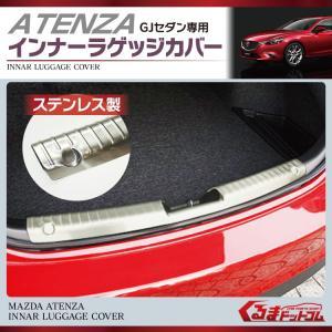 アテンザセダン GJ専用 メッキ パーツ インナーラゲッジカバー トランクガード 1P|kuruma-com2006