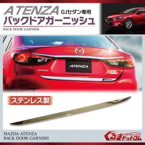 アテンザセダン GJ専用 メッキ パーツ バックドアガーニッシュ 1P|kuruma-com2006