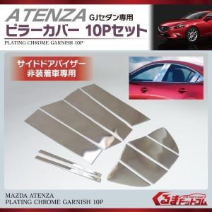 アテンザセダン GJ専用 メッキ パーツ ウィンドウモール ピラーカバー 10P ガーニッシュ|kuruma-com2006