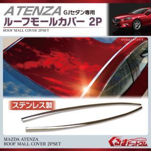 アテンザセダン GJ専用 メッキ パーツ ルーフモールカバー ガーニッシュ 2P|kuruma-com2006