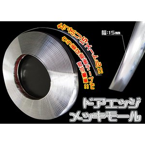 メッキモール メーキテープ  金 15mm幅 シルバーメッキ ゴールド 15m プロテクター ドアエッジに|kuruma-com2006