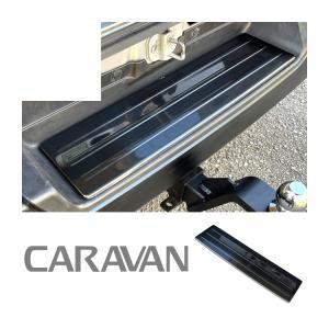 キャラバンNV350 E26 リア スカッフプレート リアバンパー ステップガード ブラックステン 黒 ブラック 1P|kuruma-com2006