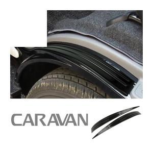 NV350 キャラバン E26 サイド フェンダー カバー スカッフプレート ブラックステン ブラック 黒 フロント ステップガード フェンダー|kuruma-com2006
