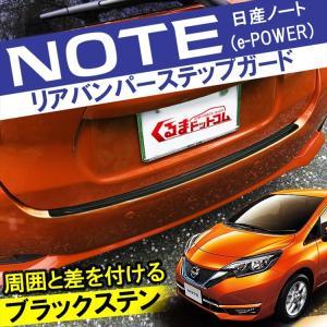 日産 NOTE ノート e12 e-power リアバンパーステップガード スカッフプレート ブラックステン ブラック 黒 リアバンパープロテクター|kuruma-com2006