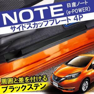 日産 NOTE ノート e12 e-power サイドステップガード スカッフプレート ブラックステン ブラック 黒 ステップマット|kuruma-com2006