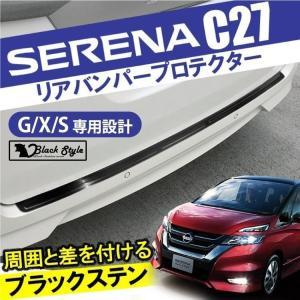 セレナ C27 e-POWER リア ステップガード ブラックステン ブラック 黒 スカッフプレート プロテクター パーツ|kuruma-com2006