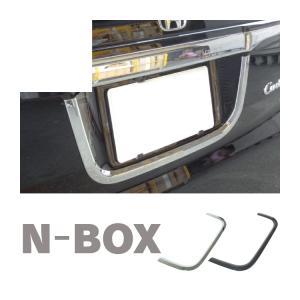 新型 NBOX カスタム パーツ アクセサリー JF3 JF4 ナンバーフレーム ガーニッシュ リア...