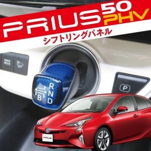 プリウス 50系 PHV シフトゲート メッキ リング 1P 内装 カスタム パーツ|kuruma-com2006