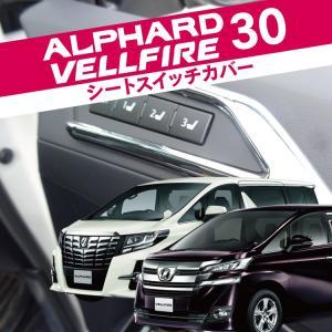 新型アルファード 30系 ヴェルファイア 30系 シートスイッチ ベゼル カバー 1P 運転席ドアス...
