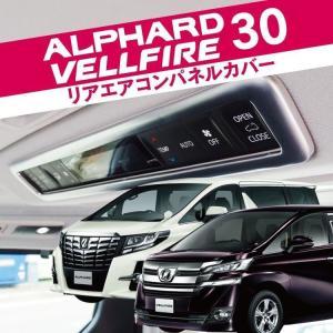 新型アルファード 30系 ヴェルファイア 30系 前期 後期 リア エアコンパネル ベゼル カバー 1P エアコンスイッチ周り メッキ インテリアパネル|kuruma-com2006