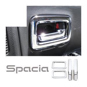 新型 スペーシア カスタム ギア 内装 パーツ MK53S インナードア メッキガーニッシュ ドアハンドルカバー ドアノブ ベゼル 内装 パーツ カスタム|kuruma-com2006