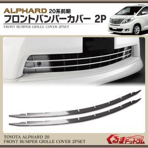 アルファード20系 前期用 フロントバンパーカバー2P メッキ パーツ アクセサリー|kuruma-com2006