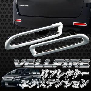 ヴェルファイア 後期 LED ルームランプ アルファード 20系 LED リフレクター メッキ エクステンション メッキパーツ タクシー|kuruma-com2006