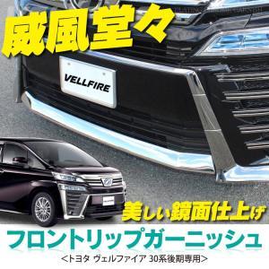 新型 ヴェルファイア30系 後期 グリル カスタムパーツ ガーニッシュ メッキ バンパー カバー 外装 アクセサリー|kuruma-com2006