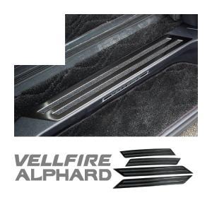 ヴェルファイア30系 アルファード 30系 スカッフプレート ブラックステンレス 内装 カスタムパーツ 黒 サイドスカッフプレート ステップ|kuruma-com2006
