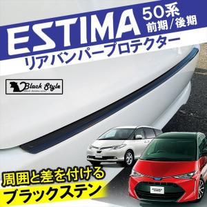 エスティマ 50系 リアバンパープロテクター ブラックステン ブラック 黒 ステップガード スカッフプレート|kuruma-com2006