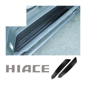 ハイエース200系 サイド スカッフプレート 4型 3型 2型 1型 ステップマット ガード ブラックステン ブラック 黒 2P 内装|kuruma-com2006