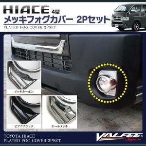 ハイエース 200系 フォグカバー 4型 パーツ メッキ カーボン調 フォグランプカバー カスタムパーツ 外装 2P|kuruma-com2006