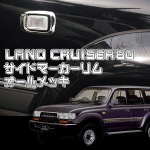 メッキカバー ランドクルーザー80系 サイドマーカー メッキ リム 2PC ランクル80用 サイドマーカーランプ オールメッキカバー kuruma-com2006
