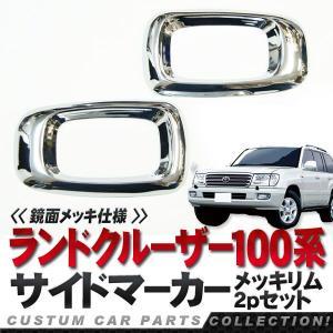 メッキカバー ランドクルーザー100系 全年式サイドマーカーメッキリム シグナス可 ランクル100 kuruma-com2006