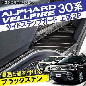 新型 ヴェルファイア30系 アルファード 30系 インナースカッフプレート ブラックステンレス ブラック パーツ アクセサリー 黒 サイドスカッフプレート 予約|kuruma-com2006