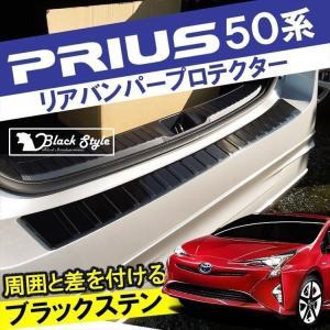 プリウス50系 リアバンパープロテクター リアステップガード トランクガード ブラックステン ブラック 黒 パーツ カスタム L=890|kuruma-com2006