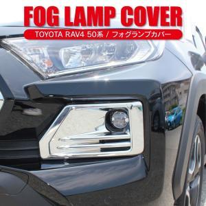 新型 RAV4 50系 パーツ カスタム フォグランプカバー ガーニッシュ 外装 アクセサリー Adventure アドベンチャー|kuruma-com2006