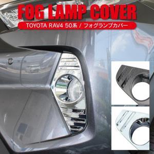 新型 RAV4 50系 パーツ カスタム フォグランプカバー ガーニッシュ 外装 アクセサリー|kuruma-com2006