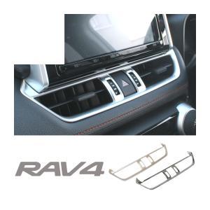 新型 RAV4 50系 パーツ エアコンカバー カスタム エアコンダクトリング ベゼルカバー ガーニッシュ 内装 アクセサリー インテリアパネル|kuruma-com2006