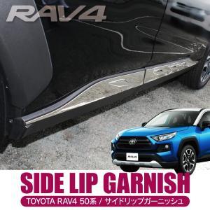 新型 RAV4 50系 パーツ ラブ4 カスタム サイドガーニッシュ サイドドアトリム サイドリップガーニッシュ 外装 アクセサリー|kuruma-com2006