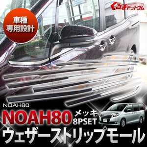 新型 ヴォクシー 80系 ノア 80 ウェザーストリップモール|kuruma-com2006