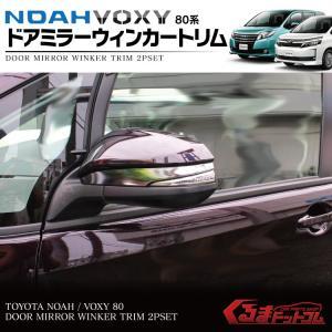 新型ヴォクシーZRR80系 ノア80系 パーツ ドアミラー サイドミラー ウィンカートリム 2P VOXY NOAH ボクシー|kuruma-com2006