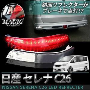 セレナ カスタムパーツ C26 LEDリフレクター マジックメッキ スモール ブレーキ連動 アクセサリー|kuruma-com2006