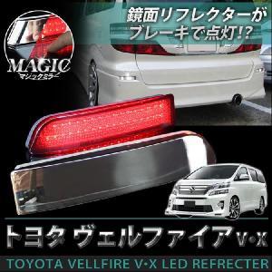アルファード 20 後期 前期 ヴェルファイア テールランプ パーツ LED リフレクター マジックメッキ|kuruma-com2006