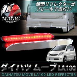 ムーヴカスタム パーツ ムーヴ LA100S LED リフレクター マジックメッキ|kuruma-com2006