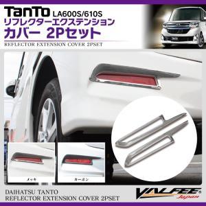 新型 タント カスタムパーツ アクセサリー リフレクター ガーニッシュ エクステンション タントカスタム LA600S LA600|kuruma-com2006