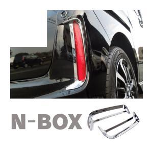 新型 NBOX カスタム JF3 JF4 リフレクターガーニッシュ Nボックス リフレクター エクス...
