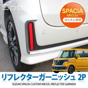 新型 スペーシアカスタム パーツ MK53S リフレクターガーニッシュ カバー エクステンション メッキ リア アクセサリー 外装|kuruma-com2006