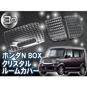 N-BOX Nボックス LED ルームランプカバー NBOX NBOX+ カスタム パーツ アクセサリー クリスタルタイプ タクシー|kuruma-com2006