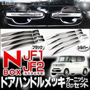 Nボックス NBOX パーツ アクセサリー カスタム NBOXプラス NBOX+ メッキ ドア ハンドル カバー 8P|kuruma-com2006